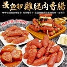 【海肉管家】飛魚卵雞腿肉嗶嗶啵啵香腸X1包(500克±10%/包)