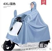 電動電瓶摩托車雨衣單人雙人加大加厚男女可愛長款全身防暴雨雨披 名購新品