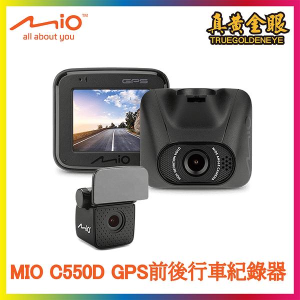 【真黃金眼】Mio MiVue C550+A30 = C550D  GPS 測速 行車記錄器