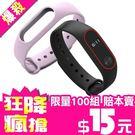 【限量100組 賠本下殺】多色可選!小米手環 2代 雙色 矽膠 腕帶 手環 錶帶 智能手環 運動