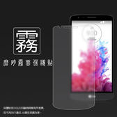 ◆霧面螢幕保護貼 LG G3 D855 保護貼 軟性 霧貼 霧面貼 磨砂 防指紋 保護膜