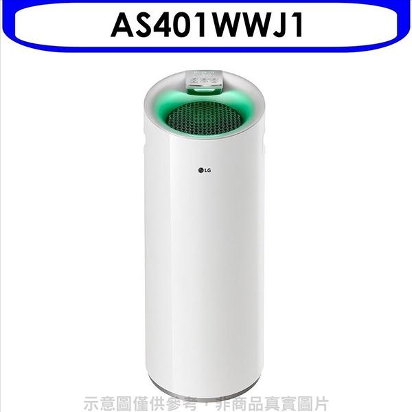 LG【AS401WWJ1】圓柱- 超淨化大白-空氣清淨機