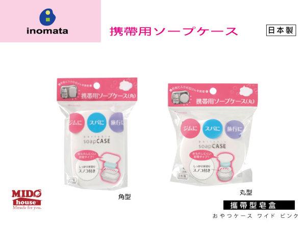日本Inomata 旅行用攜帶型皂盒/肥皂盒/肥皂架/附蓋皂盒-角型/丸型《Midohouse》