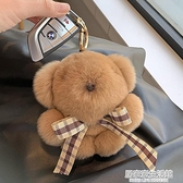 【炒萌小熊】獺兔毛絨包包掛飾公仔可愛汽車鑰匙扣掛件生日禮物女 居家家生活館