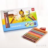 繪畫筆 美術繪畫彩鉛套裝兒童用12色粗桿彩鉛TA1077『寶貝兒童裝』