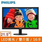 全新 PHILIPS 223V5LSB2 22型LED寬螢幕顯示器