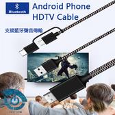安卓 Type-C 手機轉HDMI電視螢幕 投影連接線同屏器 手機平板通用