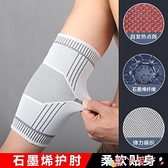 護肘石墨烯護肘護套網球肘男女護腕自發熱關節扭傷痛保護手肘胳膊護臂 愛丫