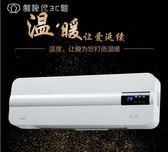 加熱器電暖氣取暖器節能省電暖風機家用壁掛式速熱空調扇居浴兩用igo 中秋節好康下殺
