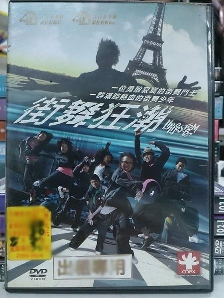 挖寶二手片-M03-034-正版DVD-華語【街舞狂潮】-金馬獎最佳紀錄片(直購價)