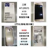 【拆封福利品】三星 Samsung Galaxy A7 2017 SM-A720 5.7吋 3G/32G IP68防水塵 智慧型手機~送LINE殼