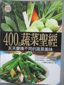 ~書寶 書T9 /餐飲_WGW ~400 道蔬菜聖經_ 楊桃編輯部