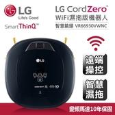 ★贈5大好禮【LG】WIFI遠控濕拖掃地清潔機器人(變頻版)/海洋黑VR66930VWNC