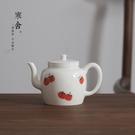 茶壺 手繪小柿子白瓷茶壺功夫茶具陶瓷單壺喝茶泡茶壺小茶壺家用