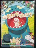 影音專賣店-P07-115-正版DVD-動畫【你看起來很好吃 國日語】-改編繪本大師暢銷150萬本的系列作品