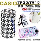 【小咖龍賣場】 全機包膜 CASIO TR35 TR15 TR10 TR300 TR350 TR350s 包膜 貼紙 保護膜 3M材質 無殘膠 貼膜