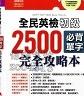 二手書R2YB103年9月初版十刷《全民英檢初級2500必背單字完全攻略本 1C