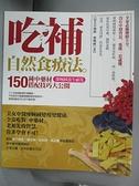 【書寶二手書T5/養生_EOD】吃補自然食療法_廖婉絨