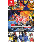 Switch NS 彩京精選 Vol.1 亞版 中文版 含四款古典名作射擊遊戲 經典回味