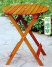 【南洋風休閒傢俱】戶外餐桌椅系列-80公...