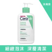 CeraVe溫和泡沫潔膚露 236ml
