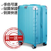 【現貨/台灣出貨】旅行箱 行李箱 登機箱 29吋 急件 廉航 出國 旅遊 度假 急件 73313