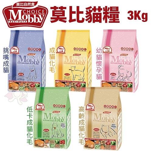MobbyChoice莫比自然食 貓糧3Kg 不含人工香料與色素 貓糧『寵喵樂旗艦店』
