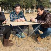 戶外折疊桌椅便攜式野外燒烤野餐桌自駕游露營鋁合金折疊桌套裝【蘇荷精品女裝】IGO