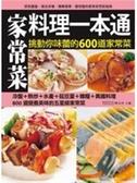 (二手書)家常菜料理一本通:挑動你味蕾的600道家常菜料理全功略