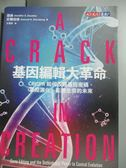 【書寶二手書T1/醫療_NNU】基因編輯大革命:CRISPR如何改寫基因密碼..._珍妮佛