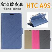 HTC A9S 手機皮套 皮套 插卡 支架 仿皮 金沙紋系列 皮套