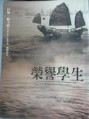 【書寶二手書T2/原文小說_OAQ】榮譽學生_宋瑛堂, 約翰.勒卡雷