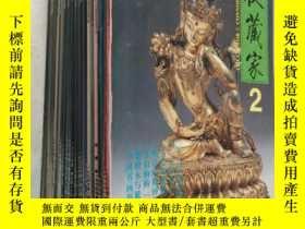 二手書博民逛書店罕見收藏家(總第2期--總第30期,差第29期)共28冊合售Y4