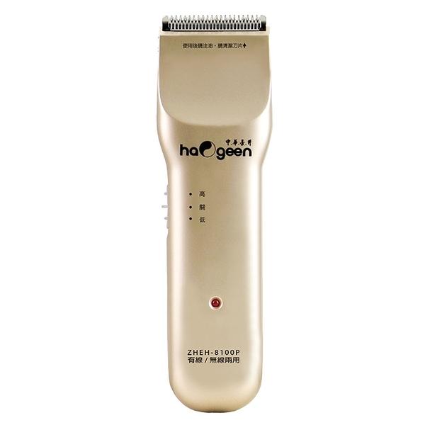 ★中華豪井★電動理髮器(充插兩用) ZHEH-8100P
