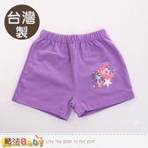 女童短褲 台灣製彩虹小馬正版彈性超短褲 魔法Baby