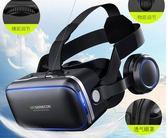 vr眼鏡4d虛擬現實電影院3d手機專用v頭戴式r遊戲設備LY872『愛尚生活館』