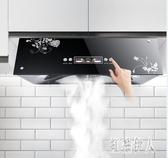 220V 中式廚房吸油煙機小型頂吸式脫排抽自動清洗 aj8824『紅袖伊人』