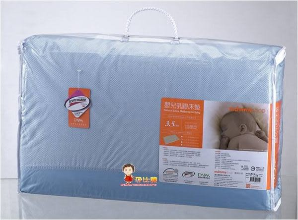 *babygo*媽咪小站乳膠加厚小床墊-3M布套【藍】C911807