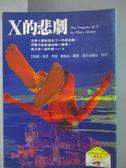 【書寶二手書T6/一般小說_ISF】X的悲劇_艾勒星.昆