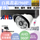 屏東監視器/百萬畫素1080P主機 AHD/到府安裝/4ch監視器/130萬攝影機960P*1支 台灣製造(標準安裝)