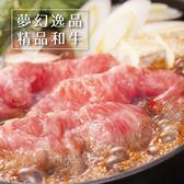 【優惠組】日本A5純種黑毛和牛凝脂霜降火鍋肉片8盒組(200公克/1盒)