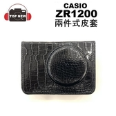 CASIO 卡西歐 ZR1200 皮套 相機包 兩件式皮套 台南-上新