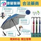 台灣現貨秒發 拐杖傘 腳座 護立康 專利設計 抗UV 拐杖雨傘 共四色可選(深綠/深藍/深紅/格紋藍)