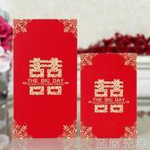 結婚慶用品批發利是封創意喜字紅包袋婚禮   至簡元素
