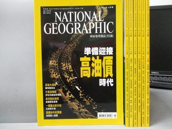 【書寶二手書T6/雜誌期刊_XBI】國家地理雜誌_2004/6~12月間_共7本合售_準備迎接高油價時代等