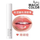 曼秀雷敦Magic Color粉漾變色潤唇膏-珊瑚橙2g