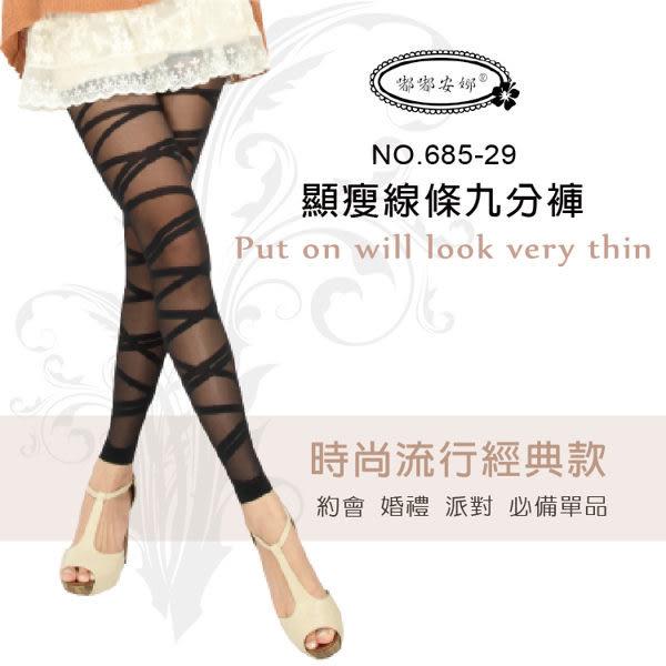顯瘦線條九分褲  NO.685-29