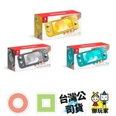 ★御玩家★預購 NS Switch Lite  輕巧版主機+包+貼送原廠卡夾收納盒 9/20發售[NS10005]