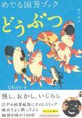 日本浮世繪作品鑑賞專集:歌川國芳之動物