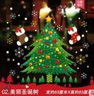 聖誕節裝飾品場景佈置玻璃櫥窗貼紙聖誕樹老人禮物小禮品牆貼門貼【聖誕樹裝飾】
